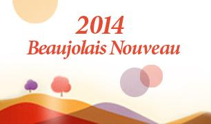 2014 Beaujolais Nouveau Has Arrived!